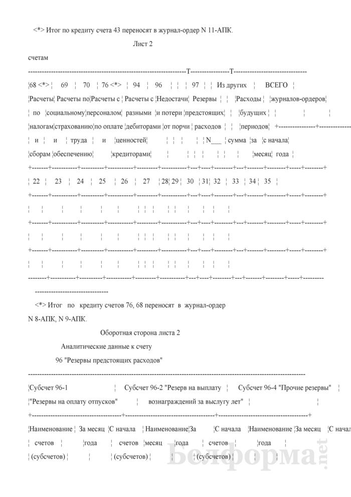 ЖУРНАЛ ОРДЕР 10 АПК БЛАНК СКАЧАТЬ БЕСПЛАТНО