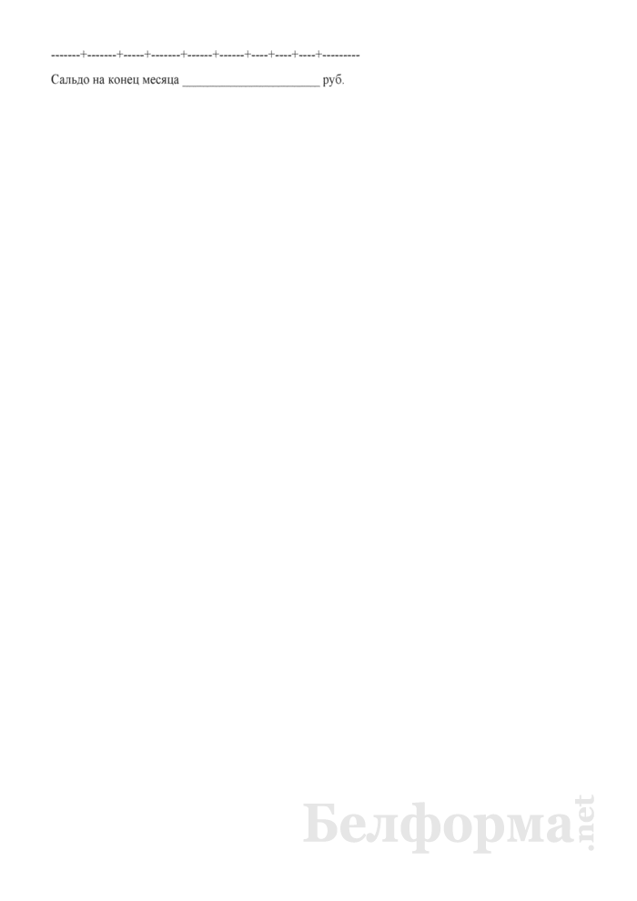 """Журнал-ордер № 1 и ведомость № 1 по счету 12 """"Касса"""". Страница 4"""