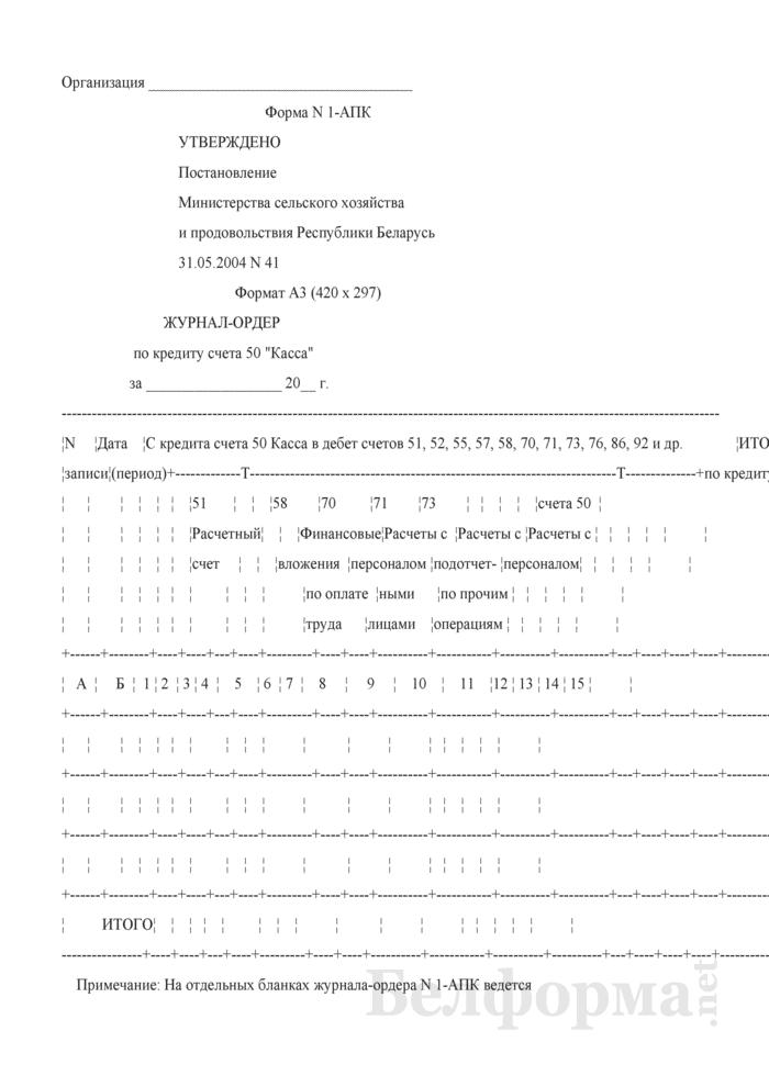 "Журнал-ордер по кредиту счета 50 ""Касса"". Форма № 1-АПК. Страница 1"