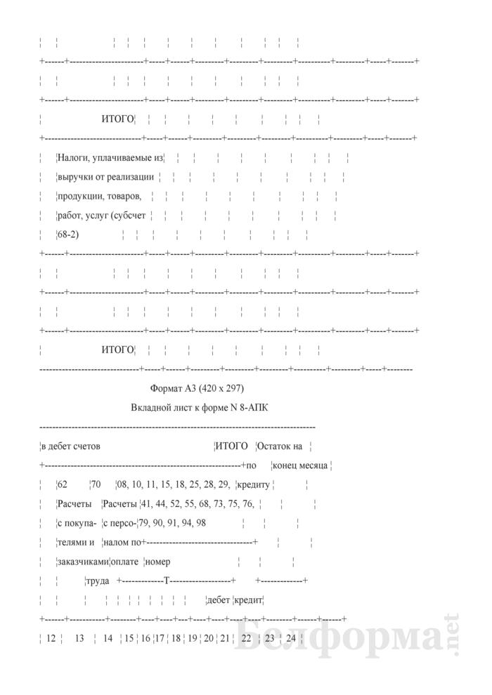 """Журнал-ордер по кредиту счетов 18 """"Налог на добавленную стоимость по приобретенным товарам, работам, услугам"""", 68 """"Расчеты по налогам и сборам"""". Форма № 8-АПК. Страница 2"""