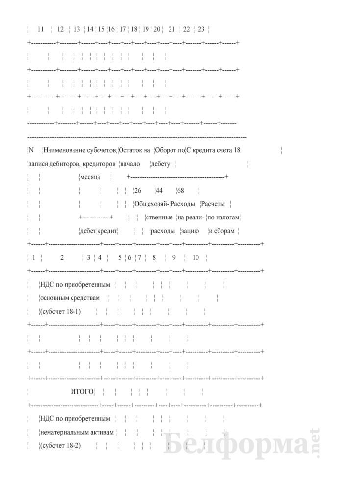 """Журнал-ордер по кредиту счетов 18 """"Налог на добавленную стоимость по приобретенным товарам, работам, услугам"""", 68 """"Расчеты по налогам и сборам"""". Форма № 8-АПК. Страница 5"""