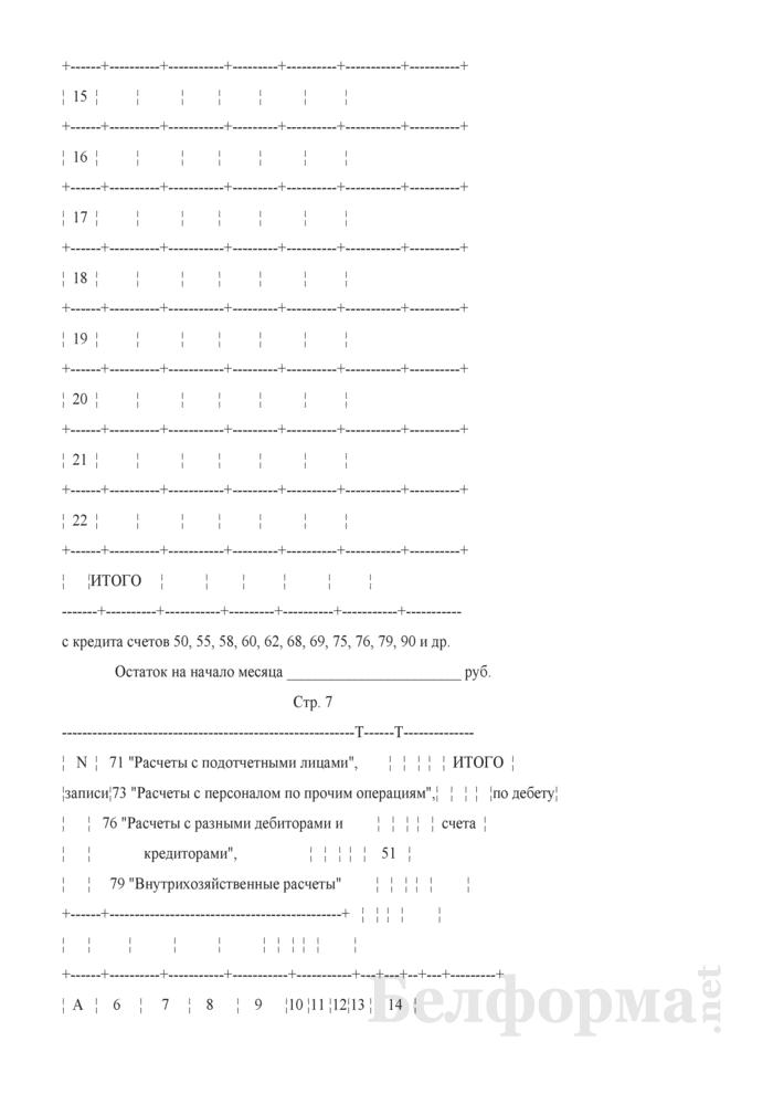 """Журнал-ордер по кредиту счетов 51 """"Расчетный счет"""", 52 """"Валютные счета"""". Форма № 2-АПК. Страница 10"""