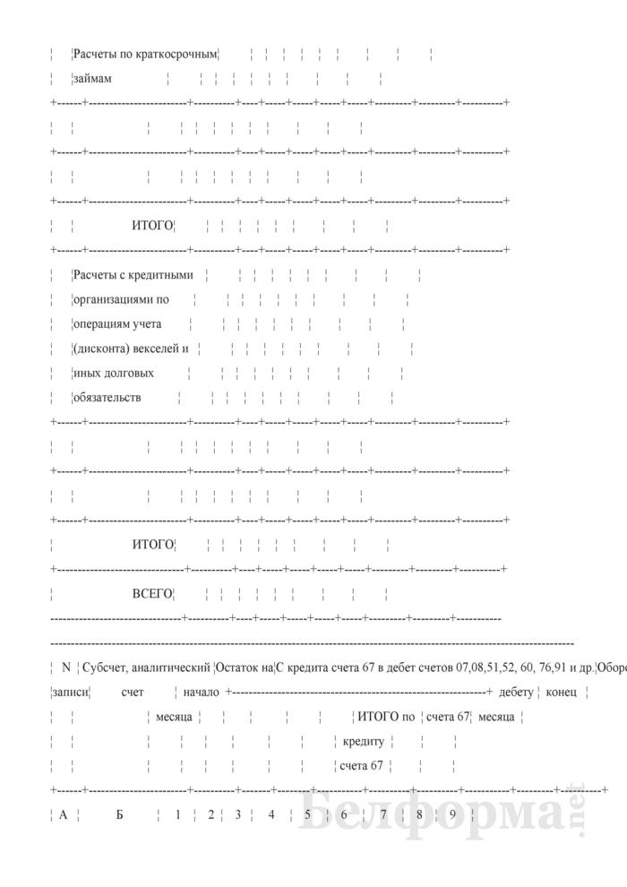 """Журнал-ордер по кредиту счетов 66 """"Расчеты по краткосрочным кредитам и займам"""", 67 """"Расчеты по долгосрочным кредитам и займам"""". Форма № 4-АПК. Страница 2"""