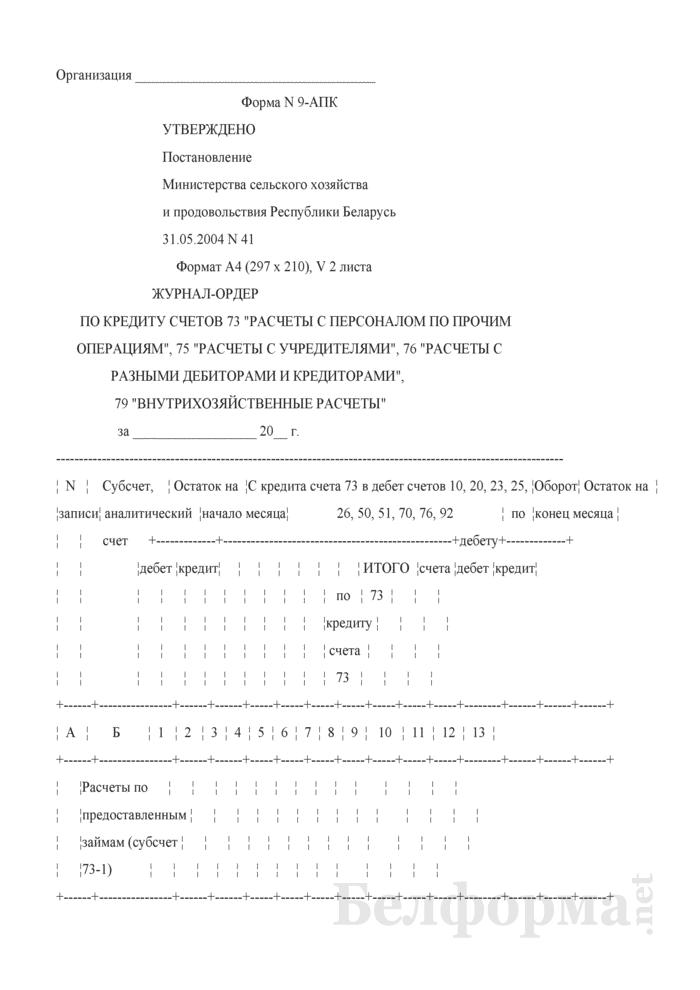 протокол о лесонарушении бланк скачать - фото 9