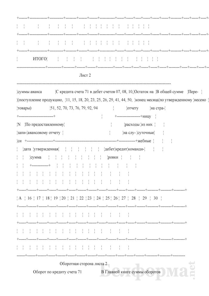 """Журнал-ордер по счету 71 """"Расчеты с подотчетными лицами"""". Форма № 7-АПК. Страница 2"""
