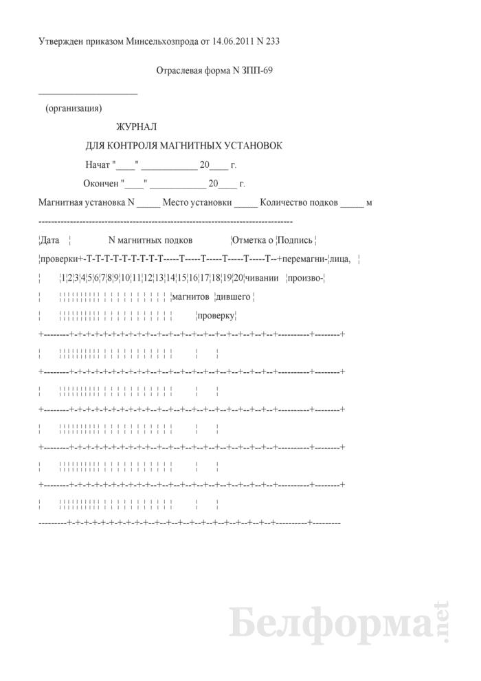 Журнал для контроля магнитных установок (Форма № ЗПП-69). Страница 1
