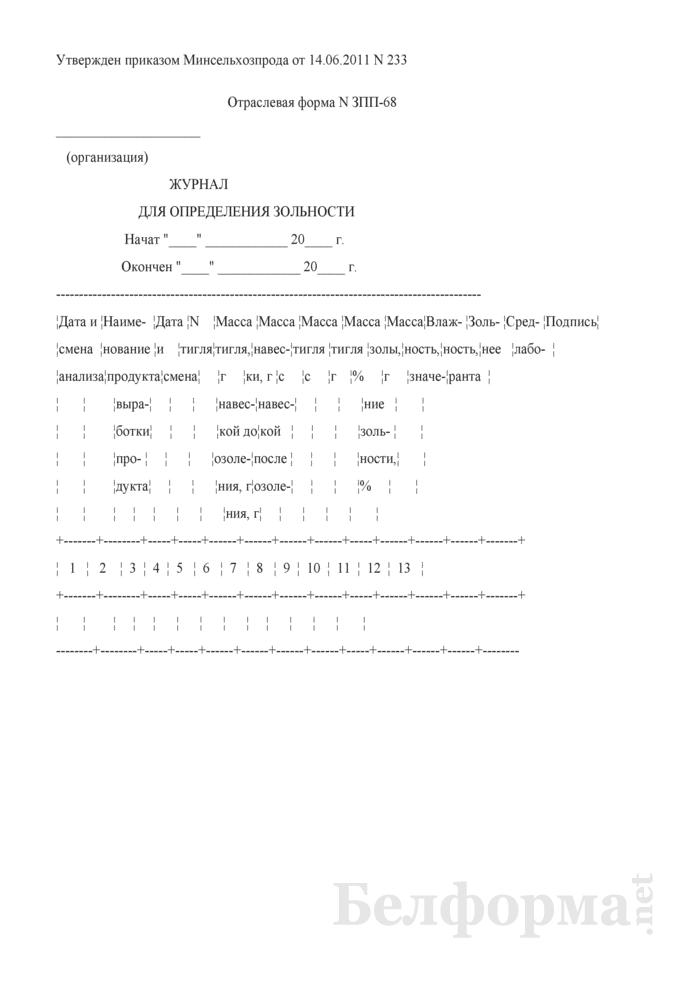 Журнал для определения зольности (Форма № ЗПП-68). Страница 1