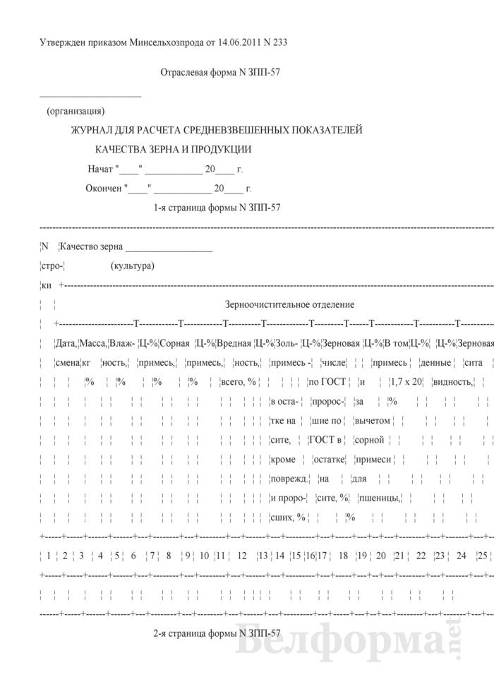 Журнал для расчета средневзвешенных показателей качества зерна и продукции (Форма № ЗПП-57). Страница 1