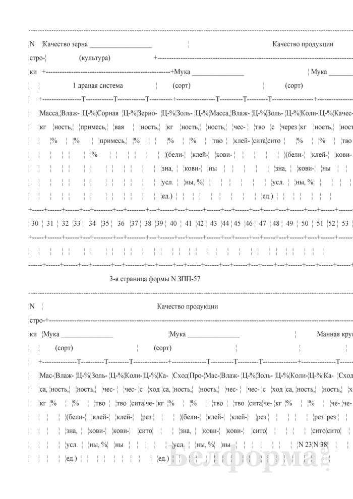 Журнал для расчета средневзвешенных показателей качества зерна и продукции (Форма № ЗПП-57). Страница 2