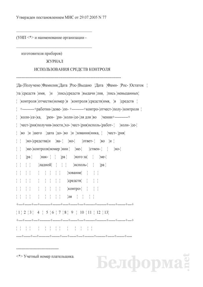 Журнал использования средств контроля. Страница 1