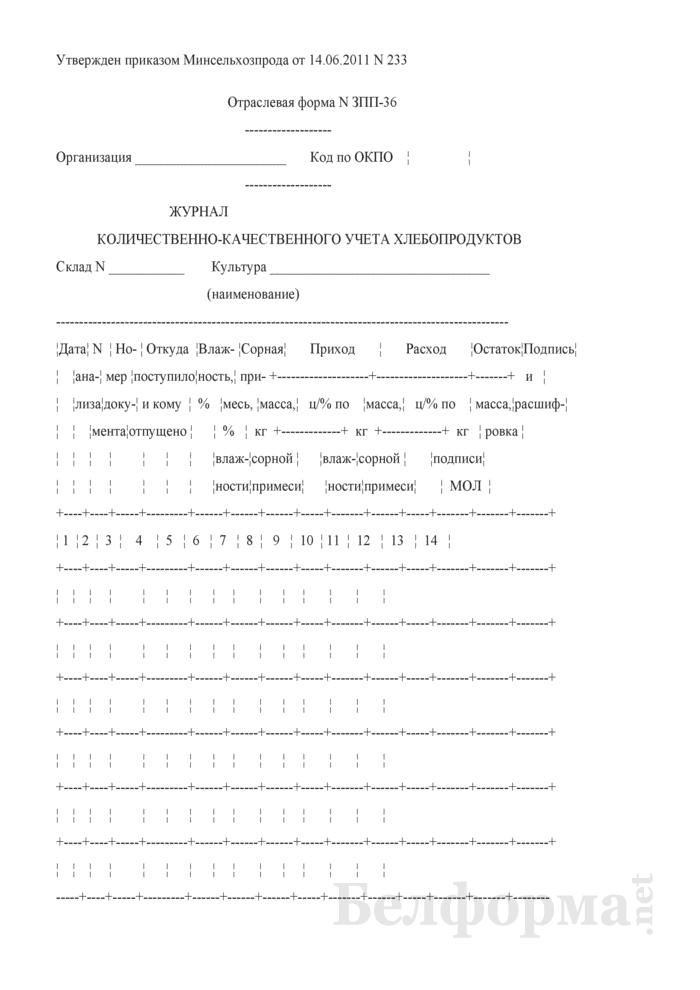 Журнал количественно-качественного учета хлебопродуктов (Форма № ЗПП-36). Страница 1