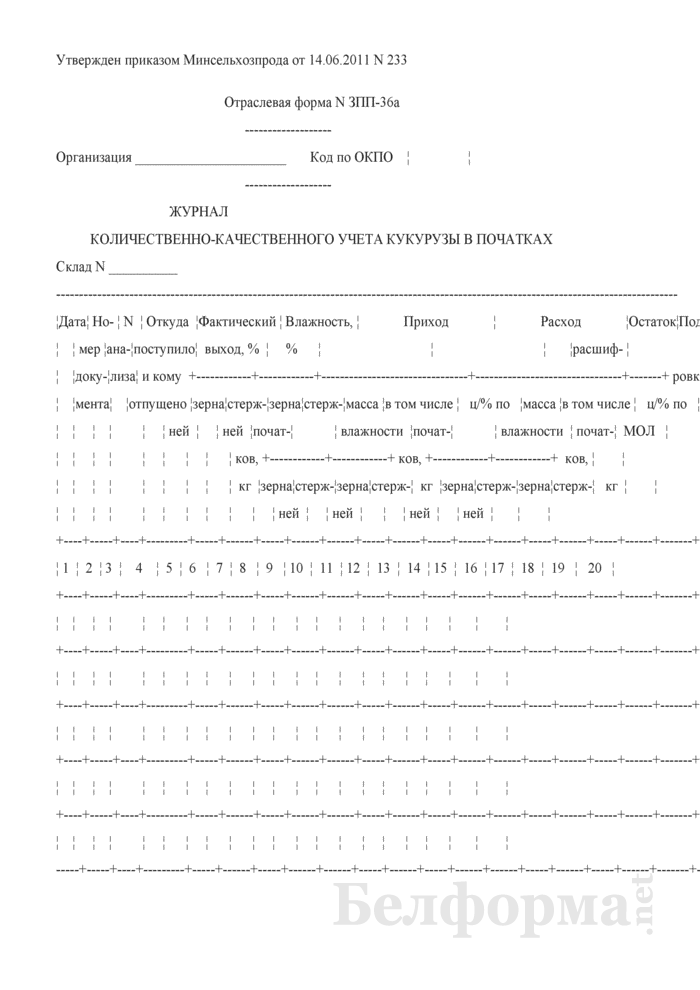 Журнал количественно-качественного учета кукурузы в початках (Форма № ЗПП-36а). Страница 1