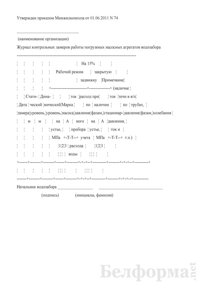 Журнал контрольных замеров работы погружных насосных агрегатов водозабора. Страница 1