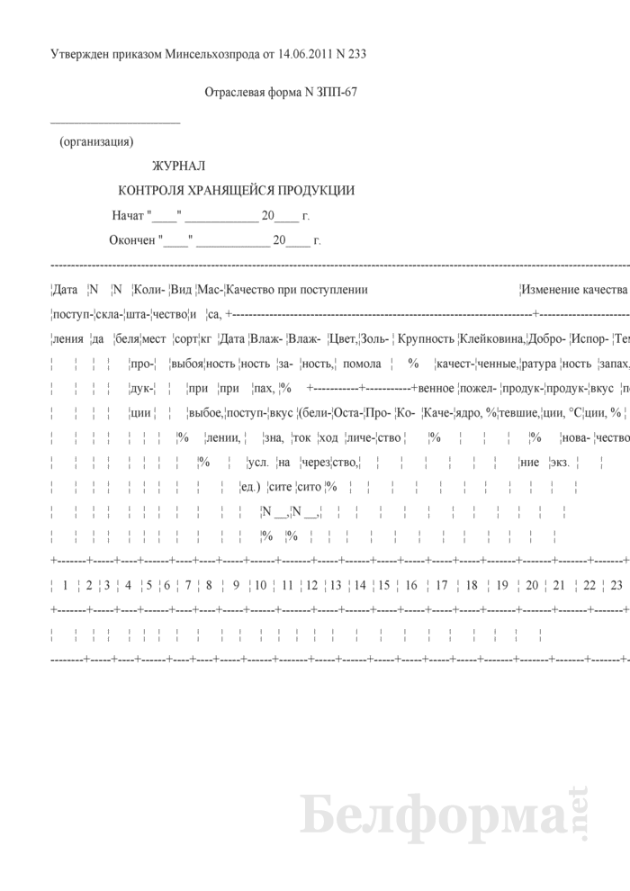 Журнал контроля хранящейся продукции (Форма № ЗПП-67). Страница 1