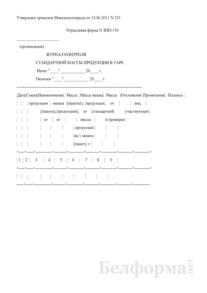 Журнал контроля стандартной массы продукции в таре (Форма № ЗПП-150). Страница 1