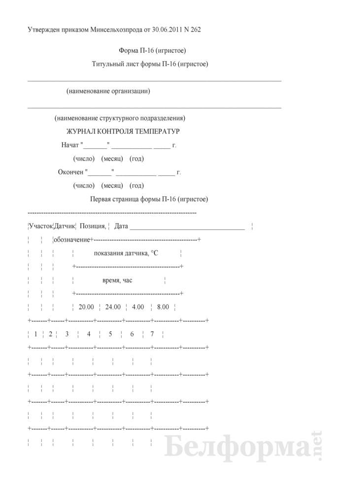 Журнал контроля температур (Форма П-16 (игристое)). Страница 1