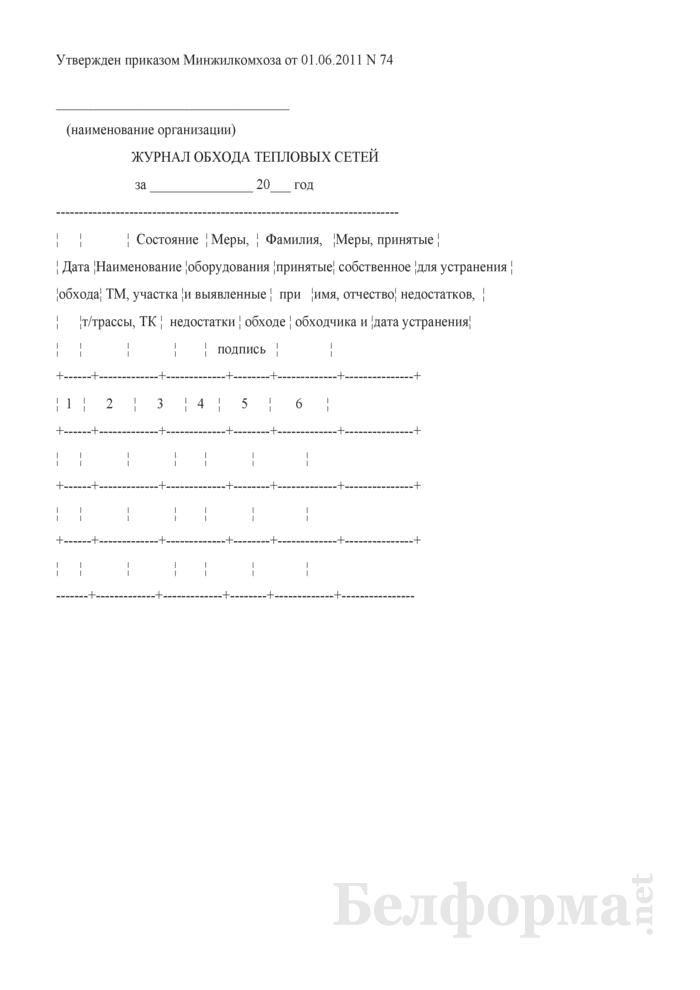 Журнал обхода тепловых сетей. Страница 1
