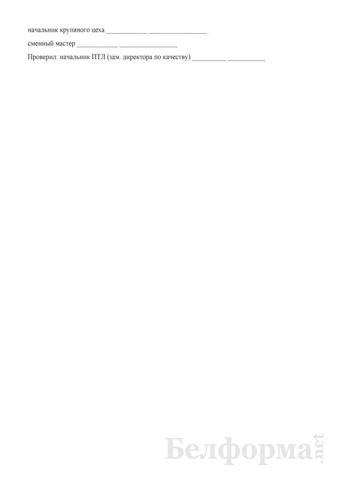 Журнал оперативного качественного контроля по крупяному заводу (Форма № ЗПП-53). Страница 4