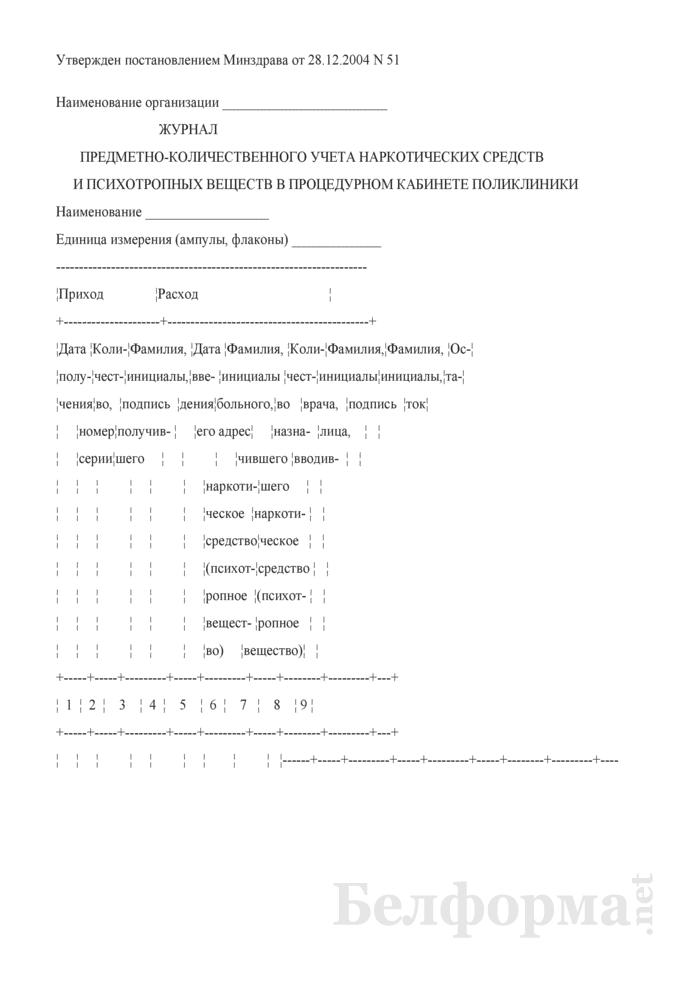 Журнал предметно-количественного учета наркотических средств и психотропных веществ в процедурном кабинете поликлиники. Страница 1