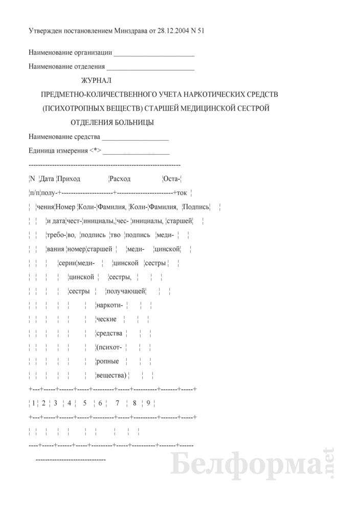 Журнал предметно-количественного учета наркотических средств (психотропных веществ) старшей медицинской сестрой отделения больницы. Страница 1