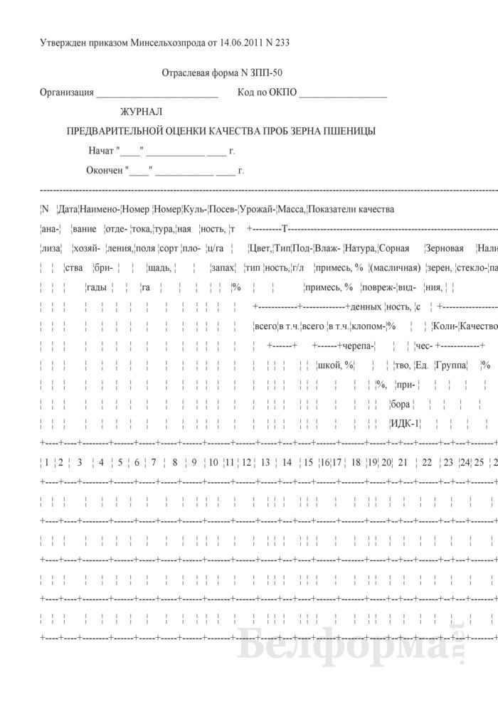 Журнал предварительной оценки качества проб зерна пшеницы (Форма № ЗПП-50). Страница 1