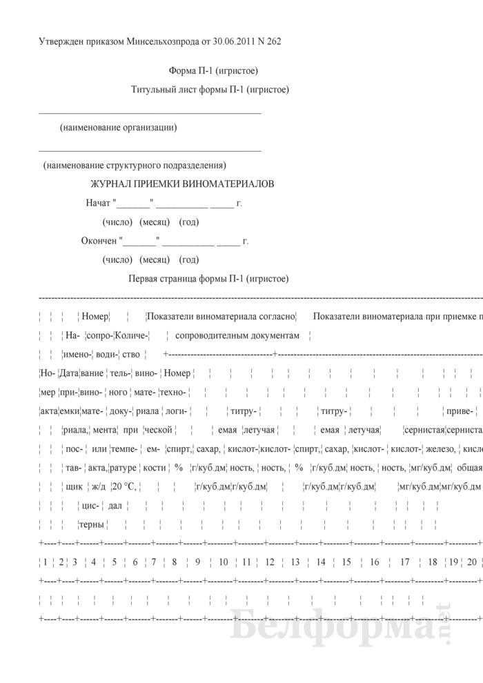 Журнал приемки виноматериалов (Форма П-1 (игристое)). Страница 1