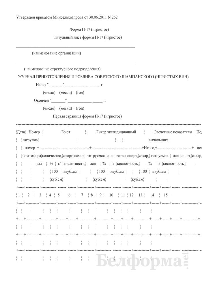 Журнал приготовления и розлива советского шампанского (игристых вин) (Форма П-17 (игристое)). Страница 1