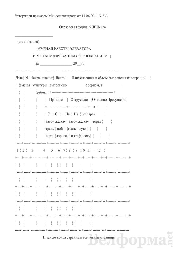 Журнал работы элеватора и механизированных зернохранилищ (Форма № ЗПП-124). Страница 1