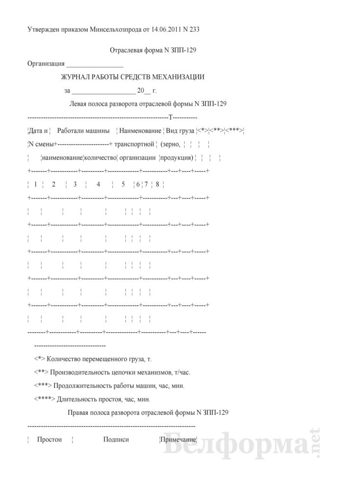 Журнал работы средств механизации (Форма № ЗПП-129). Страница 1