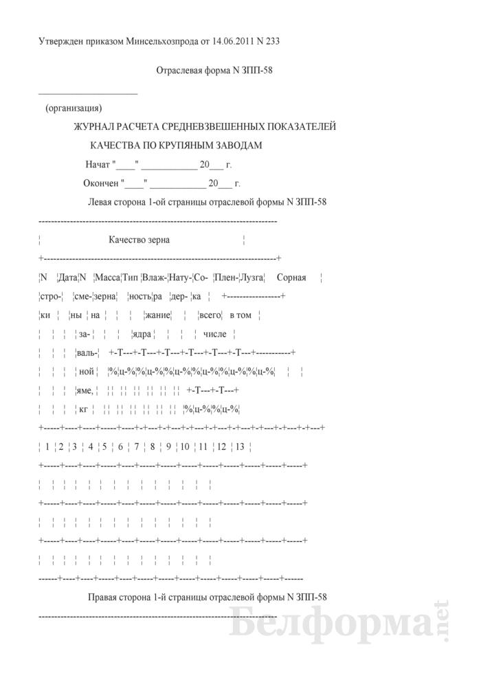 Журнал расчета средневзвешенных показателей качества по крупяным заводам (Форма № ЗПП-58). Страница 1