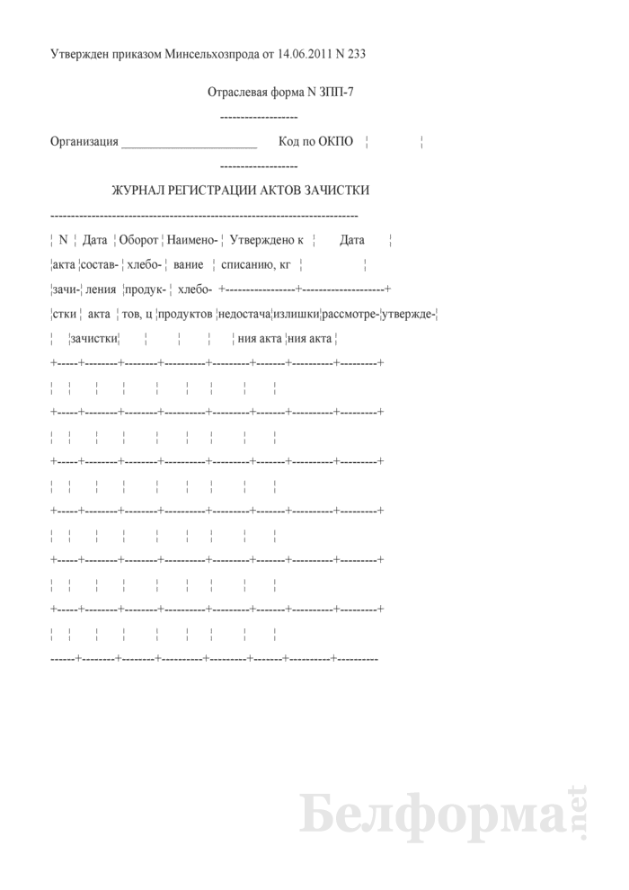 Журнал регистрации актов зачистки (Форма № ЗПП-7). Страница 1