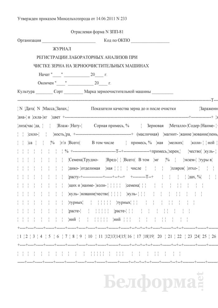 Журнал регистрации лабораторных анализов при чистке зерна на зерноочистительных машинах (Форма № ЗПП-81). Страница 1