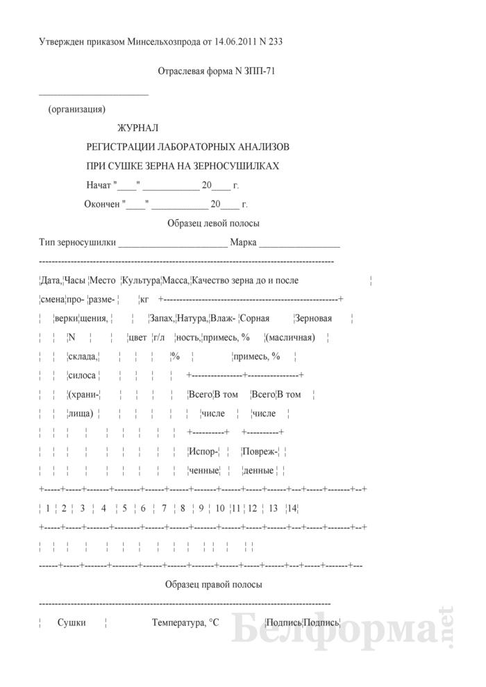 Журнал регистрации лабораторных анализов при сушке зерна на зерносушилках (Форма № ЗПП-71). Страница 1