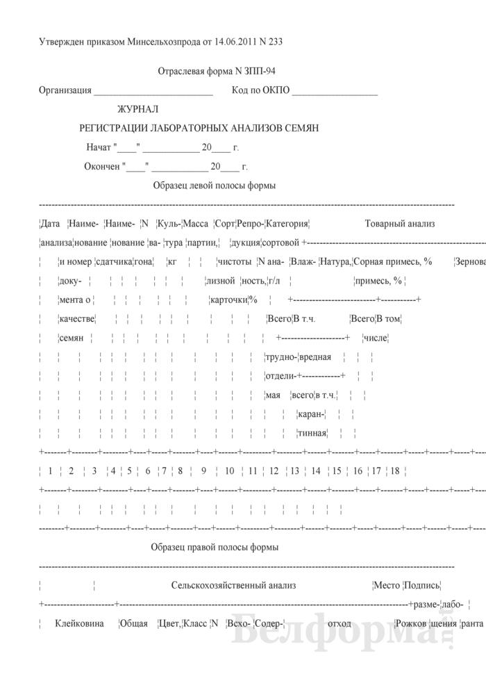 Журнал регистрации лабораторных анализов семян (Форма № ЗПП-94). Страница 1