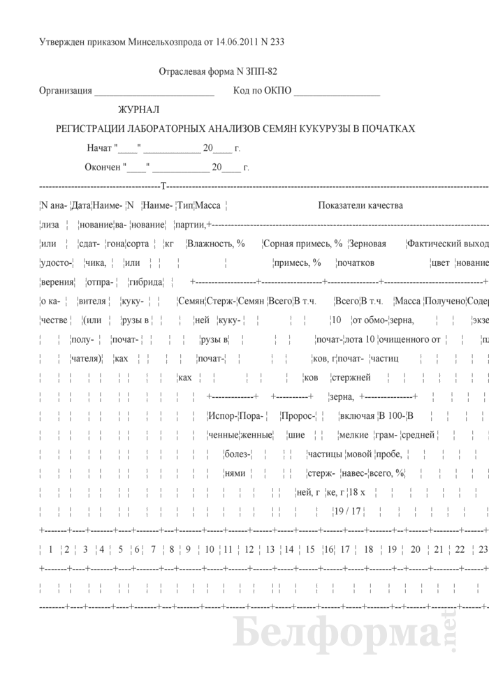 Журнал регистрации лабораторных анализов семян кукурузы в початках (Форма № ЗПП-82). Страница 1