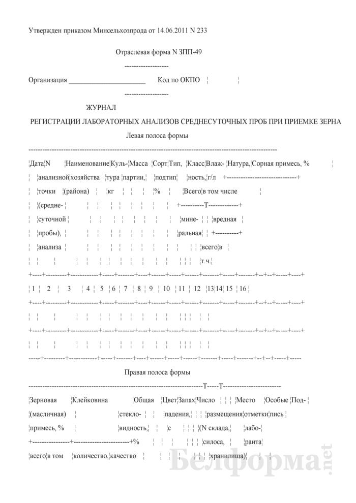 Журнал регистрации лабораторных анализов среднесуточных проб при приемке зерна (Форма № ЗПП-49). Страница 1