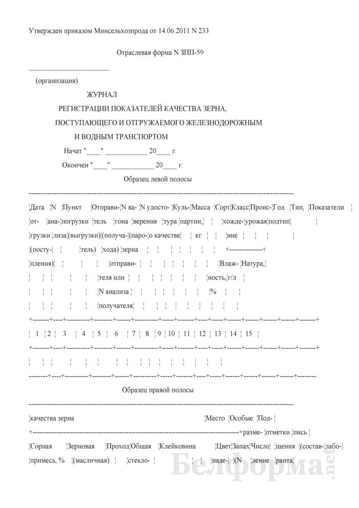 Журнал регистрации показателей качества зерна, поступающего и отгружаемого железнодорожным и водным транспортом (Форма № ЗПП-59). Страница 1