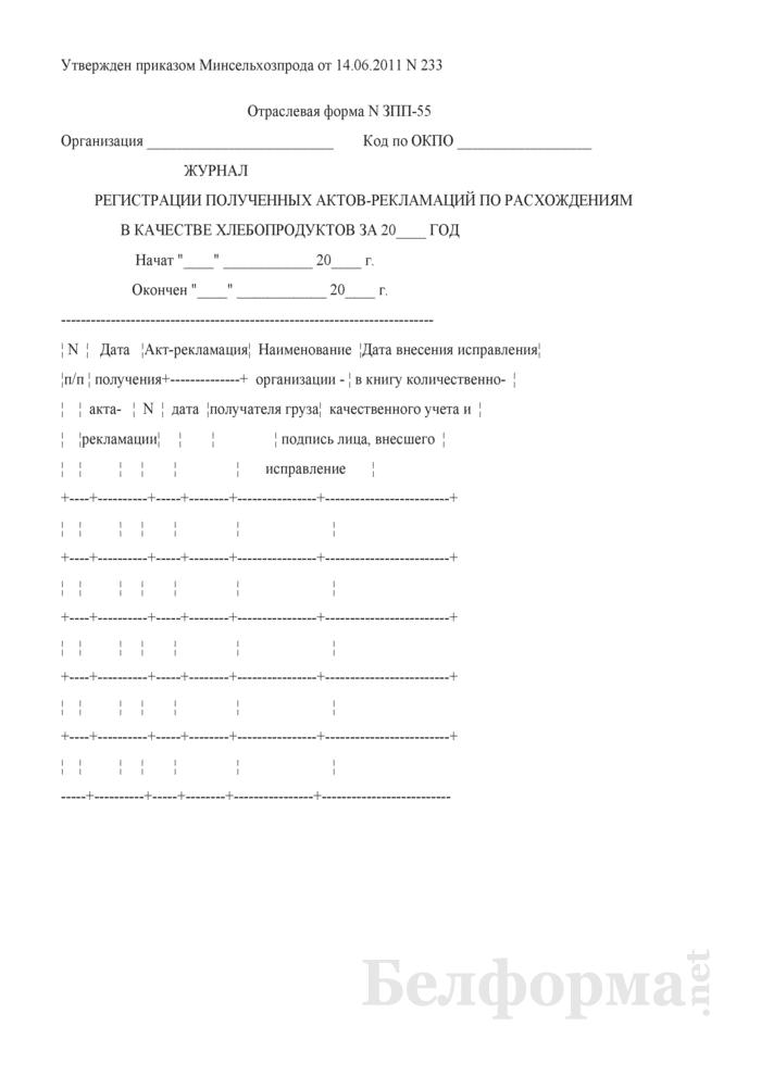 Журнал регистрации полученных актов-рекламаций по расхождениям в качестве хлебопродуктов (Форма № ЗПП-55). Страница 1