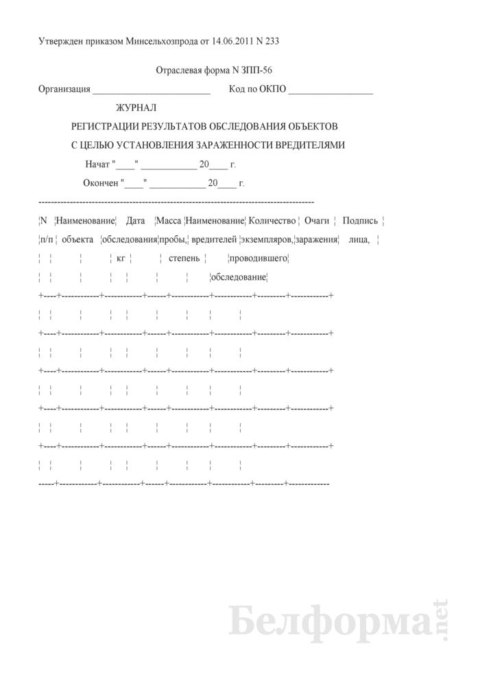 Журнал регистрации результатов обследования объектов с целью установления зараженности вредителями (Форма № ЗПП-56). Страница 1