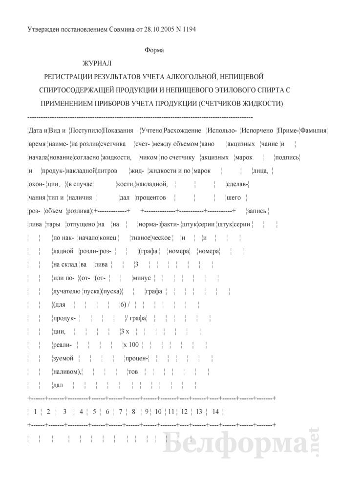 Журнал регистрации результатов учета алкогольной, непищевой спиртосодержащей продукции и непищевого этилового спирта с применением приборов учета продукции (счетчиков жидкости). Страница 1