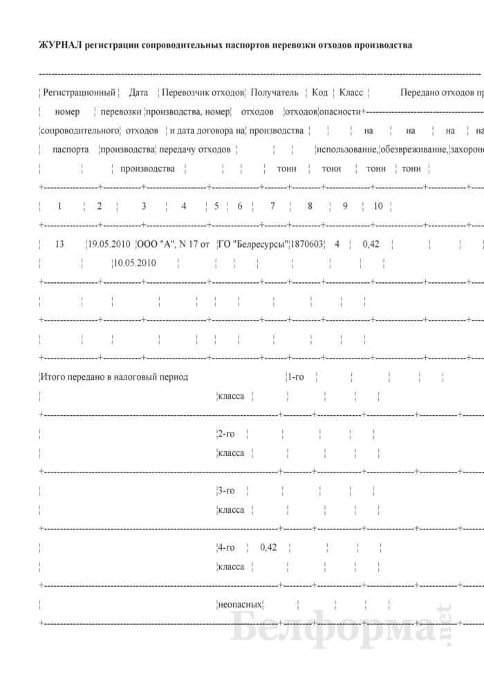 Журнал регистрации сопроводительных паспортов перевозки отходов производства (Образец заполнения). Страница 1