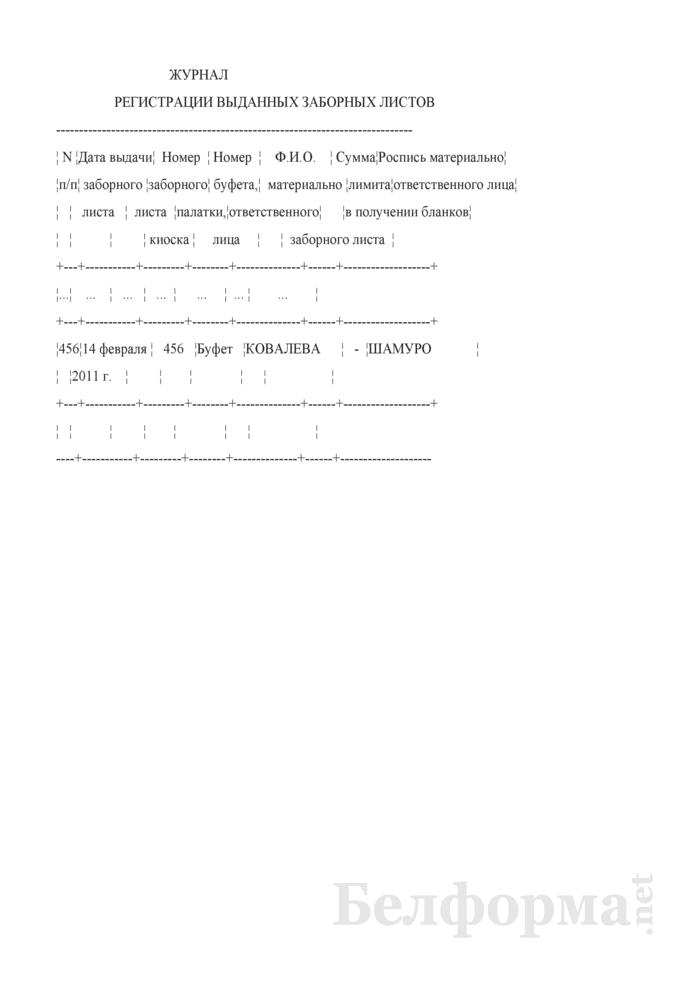 Журнал регистрации выданных заборных листов (Образец заполнения). Страница 1