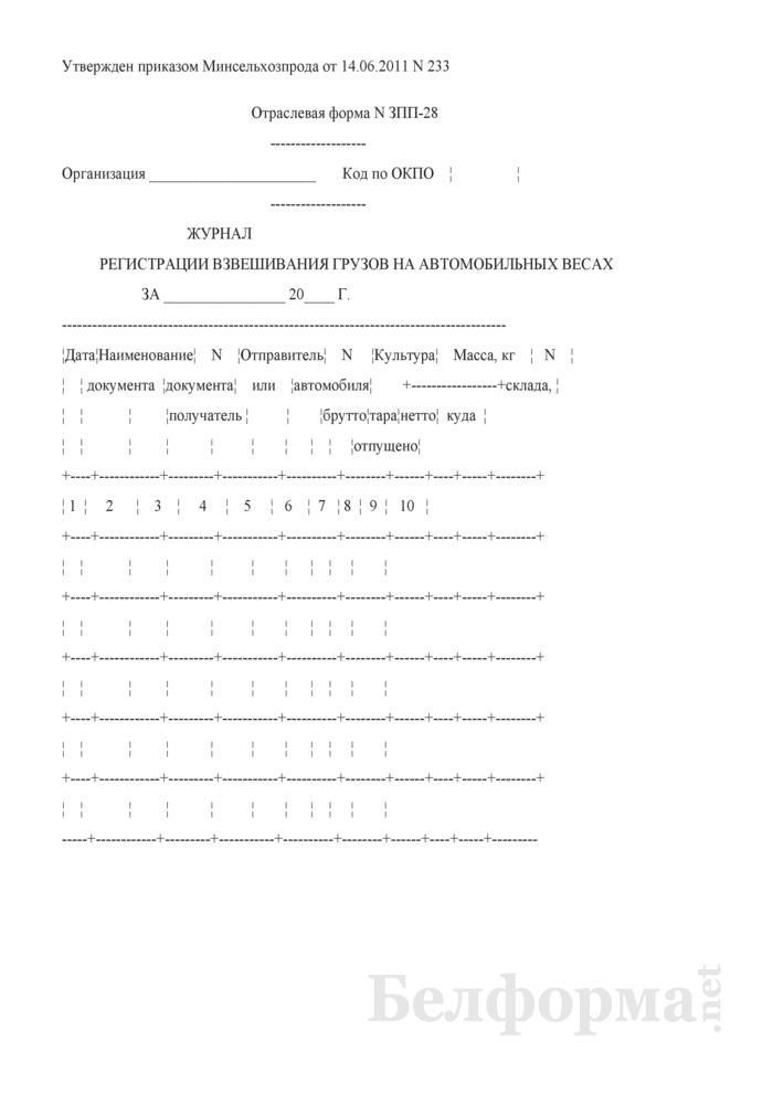 Журнал регистрации взвешивания грузов на автомобильных весах (Форма № ЗПП-28). Страница 1
