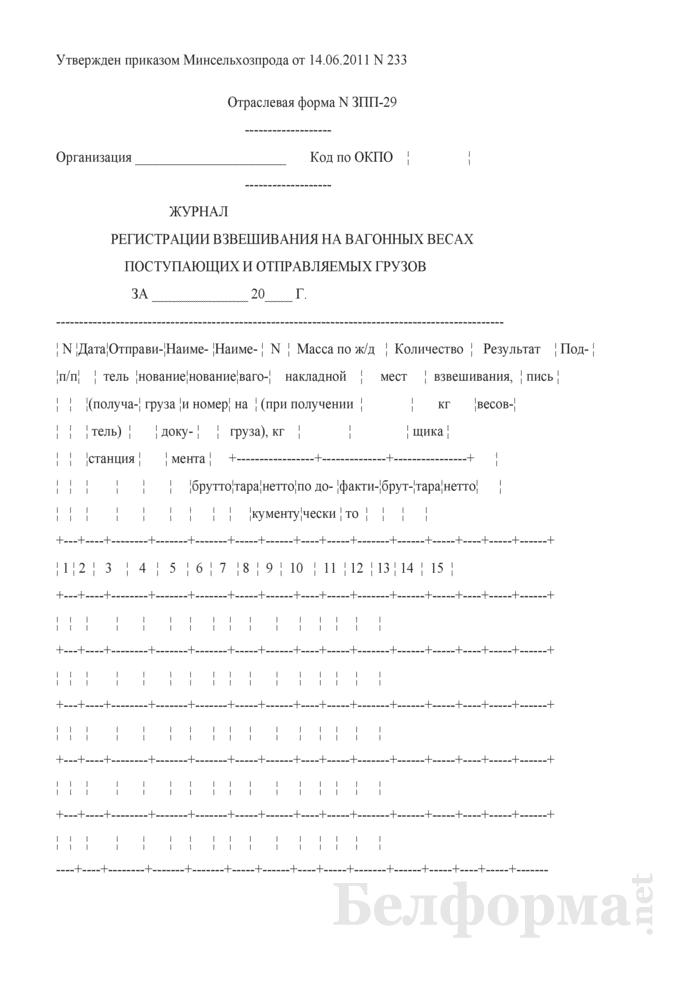 Журнал регистрации взвешивания на вагонных весах поступающих и отправляемых грузов (Форма № ЗПП-29). Страница 1