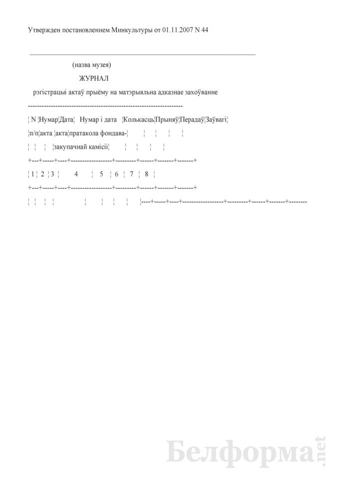 Журнал рэгiстрацыi актаў прыёму на матэрыяльна адказнае захоўванне. Страница 1