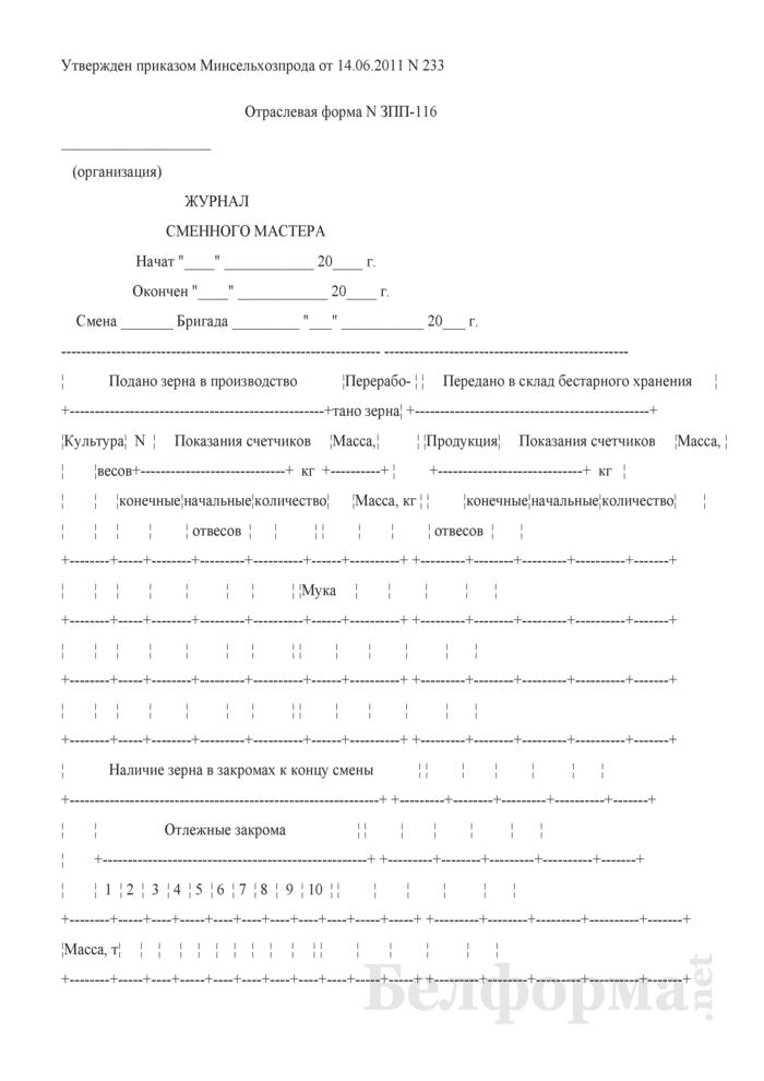 Журнал сменного мастера (Форма № ЗПП-116). Страница 1
