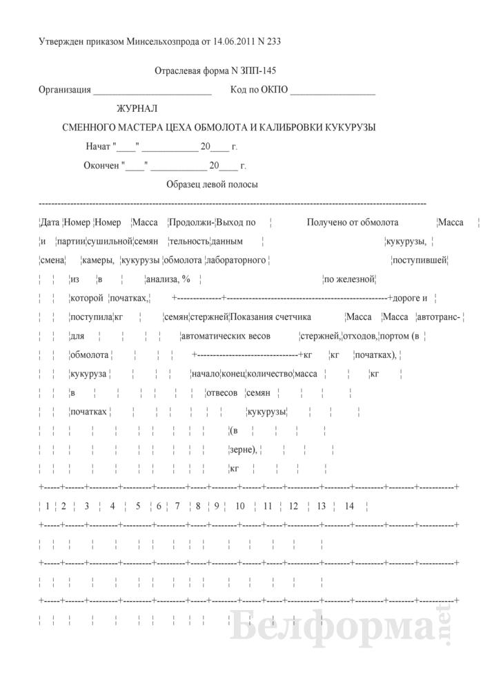 Журнал сменного мастера цеха обмолота и калибровки кукурузы (Форма № ЗПП-145). Страница 1