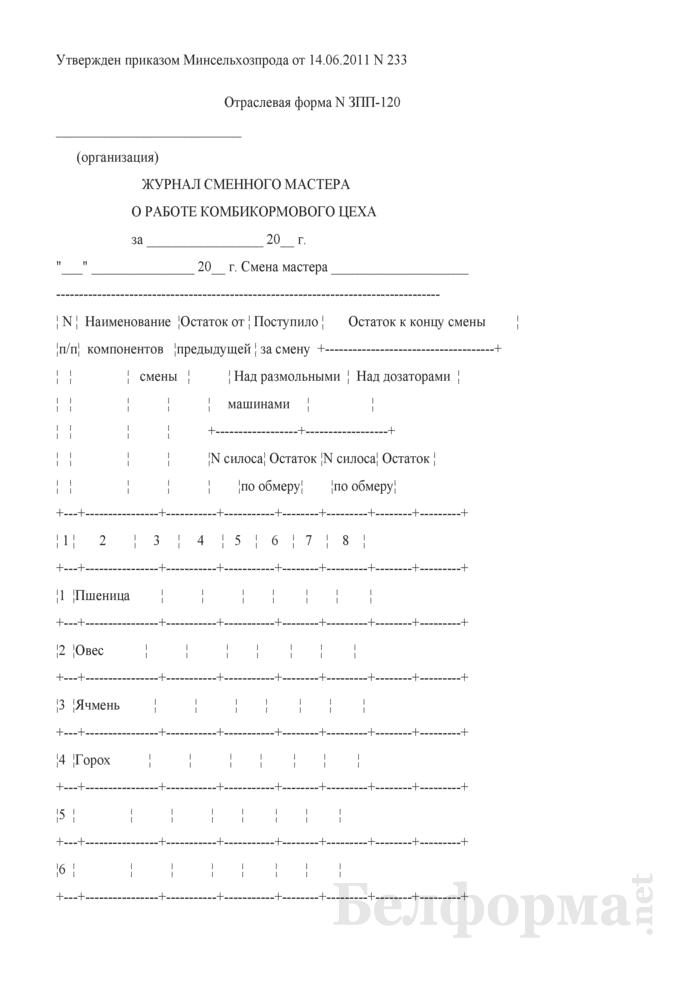 Журнал сменного мастера о работе комбикормового цеха (Форма № ЗПП-120). Страница 1
