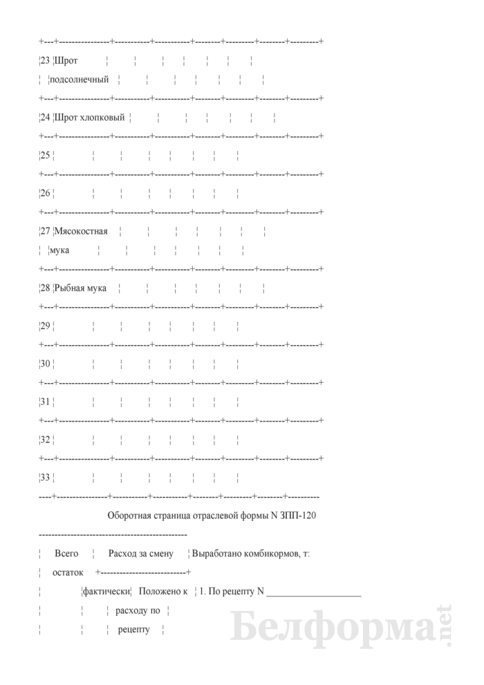 Журнал сменного мастера о работе комбикормового цеха (Форма № ЗПП-120). Страница 3