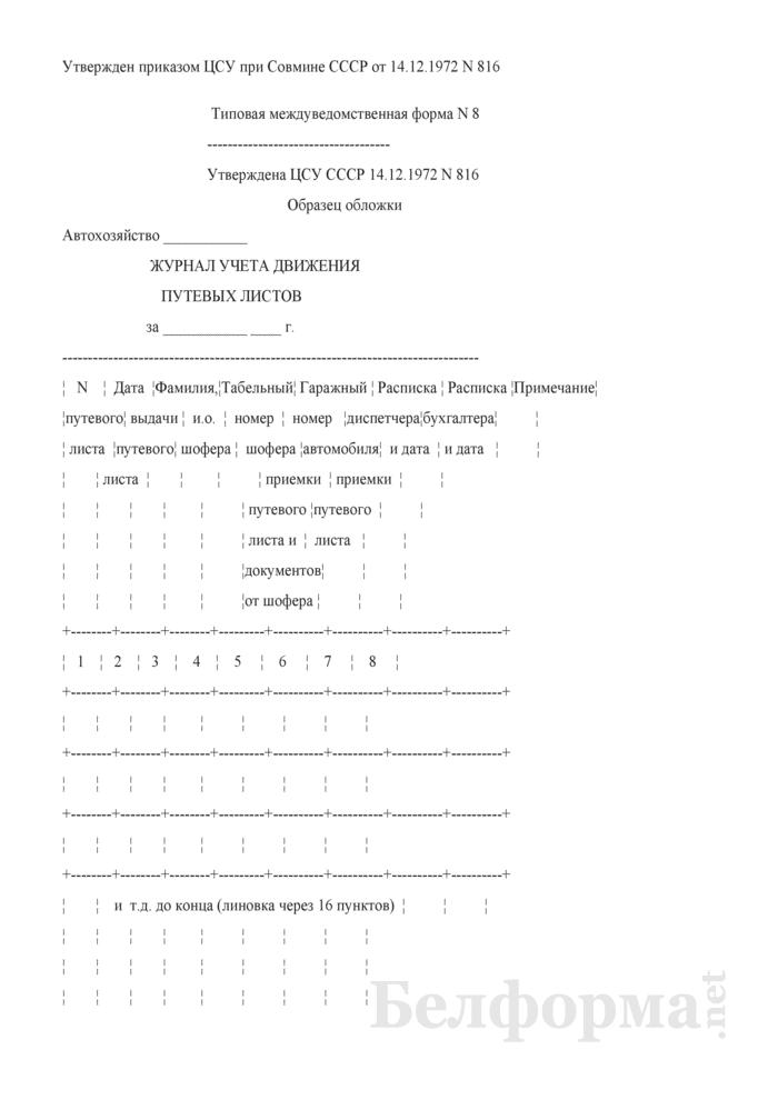 Журнал учета движения путевых листов (образец обложки). Типовая междуведомственная форма № 8. Страница 1